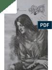 Aen Ge Ek Roz Abre Baran by Aneeza Sayed Urdu Novels Center (Urdunovels12.Blogspot.com)
