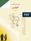 كل ما يدور في ذهنك حول الجنس كتاب مفيد لكلا الجنسين ولأولياء الأمور.pdf