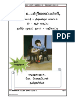 Sslc Tamil i Full Notes
