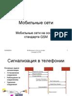 Mobilnye Seti GSM L3!1!12 5