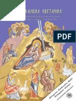 Православна Светлина (12)