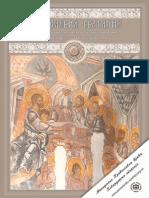 Православна Светлина (13)