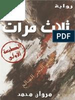 ثلاث مرات - مروان محمد