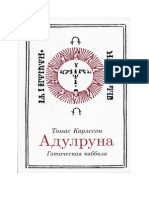 Томас Карлссон (Thomas Karlsson) - Адулруна - Готическая каббала