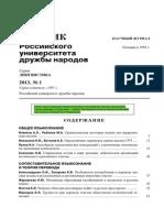 Лингвистика_2013_№1
