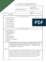 商業智慧實務 (Practices of Business Intelligence) (Spring 2014)