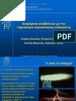 Forum2 Voutsas(Plasma Ionismos)
