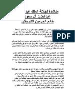 مناشدة لجلالة الملك عبدالله بن عبدالعزيز آل سعود