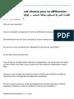 3ilm.char3i.over-blog.com-Emprunter Le Droit Chemin Pour Se Diffrencier Des Gens de Lenfer Vido