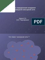 Презентация Иванова по БСС в ИПУ