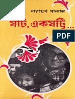 Shaat Ekshotti - Narayan Sanyal