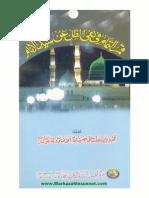 Qamaruttamam Fi Nafi Alzal an-Sayyidil Anam by Hazrat Imam Ahmed Raza Khan Qadiri Barakati(Radi Allahu Ta'Ala Anhu)