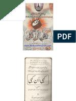 Kahi an Kahi by Hazrat Allama Abdul Sattar Hamdani(Maddazillahul Aali)