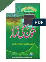Momin Ki Namaz by Hazrat Allama Abdul Sattar Hamdani(Maddazillahul Aali)