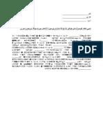 Lembaran Kerja- Pendidikan Islam t3