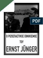 'Ο Ριζοσπαστικός Εθνικισμός του Ernst Jünger'