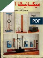 ميكانيكا تربة-للدكتور عبد الفتاح القصبى(1)
