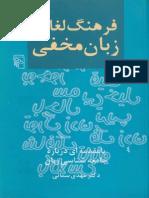 Farhange Loghate Zabane Makhfi
