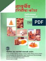 Definitional Dictionary of Ayurveda