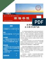 《南海导报》Vol.2 No.4 (2014年4月1日)