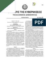 Ν. 4257/2014 (ΦΕΚ Α΄93)