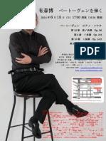 有森博リサイタルチラシJun2014(1)