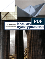 [Rezhabek E.ya., Filatova a.a.] Kognitivnaya Kultu(BookFi.org)