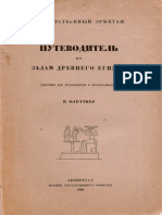 Флиттнер Н. Д. - Гос. Эрмитаж. Путеводитель по залам древнего Египта - 1929