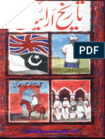 Tareekh-e-Araian تاریخ آرائیاں