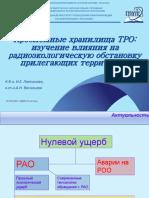 Обеспечение экологической безопасности старых хранилищ ТРО в густонаселённых районах Центральной России