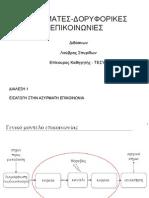 ΑΣΥΡΜΑΤΕΣ-ΔΟΡΥΦΟΡΙΚΕΣ_διάλεξη 1η