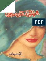 Mohabbaton Ke Hi Darmiyan by Nighat Abdullah Urdu Novels Center (Urdunovels12.Blogspot.com)