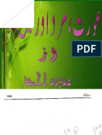 Aurat,Mard Aur Main by Umaira Ahmed Urdu Novels Center (Urdunovels12.Blogspot.com)