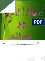 Aurat,Mard Aur Main by Umaira Ahmed Urdu Novels Center (Urdunovels12.Blogspot.com)