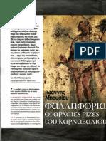 Aρθρο Παρμενιδη