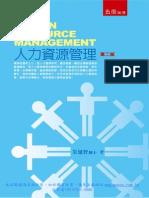 1fq9人力資源管理.pdf