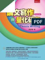 1H59 論文寫作與量化研究(4E)試閱檔.pdf