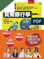 1MCX圖解資幣銀行-試閱讀檔.pdf