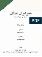 هنر ایران باستان / ایدت پرادا ترجمه یوسف مجیدزاده