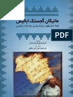 ماتیکان گجستک ابالیش / ترجمه ابراهیم میرزای ناظر