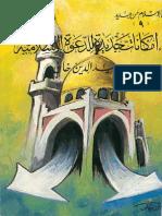 وحيد الدين خان - إمكانات جديدة للدعوة الإسلامية