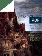الآلهة في رؤية الإنسان العراقي القديم - أسامة عدنان يحيى