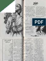 Meri Ik Nazar by Sadaf Ehjaz Urdu Novels Center (Urdunovels12.Blogspot.com)