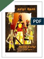 Tamilar Desam