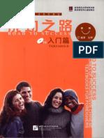 boya chinese elementary starter 1 pdf