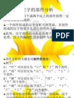 汉字的部件分析 sem3