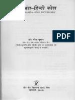 Apabhramsa Hindhi Kosa