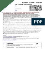 2007-02-12 מכתב 15 עובדי רשות המיסים לוועדת הכנסת ומבקר המדינה Letter by 15 senior Tax Authority employees to the Knesset and State Ombudsman