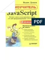 Самоучитель. Javascript