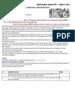 2008-11-10 מכתב תשובת שר האוצר רוני בראון בנוגע להטרדה המינית Response by Minister of Treasury Ronny Baron, in  re